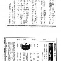 [SrFntd]_Cromartie_High_School_v01_p159